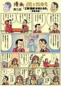 【漫画エムネットくらうど】第5話『工程(進捗)を見える化』~事務所編~ 表紙画像