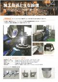 加工加工技術(溶接加工)と主な設備