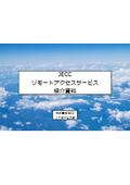【紹介資料】JECCリモートアクセスサービス