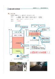 連続鉄筋コンクリート舗装の鉄筋敷設工法 表紙画像