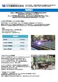 久代鋼業 設備紹介