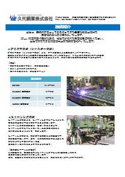 久代鋼業 設備紹介 表紙画像