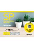 【カタログ】壁紙見本帳『SP』2021-2023