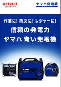 ヤマハ発電機 総合カタログ