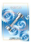永井機械加工株式会社 会社案内 表紙画像