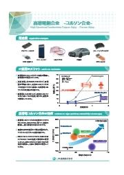 高導電銅合-コルソン合金- 表紙画像