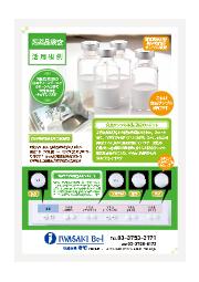 【医薬品検査 活用事例】食品サンプル模型 表紙画像