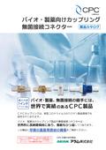 バイオ・製薬向けカップリング、無菌接続コネクター オリジナルカタログ(CPCクイックカップリング)