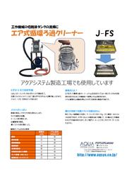 工作機械の切削液タンク清掃に エア式循環ろ過クリーナー J-FS アクアシステム製造工場でも使用しています 表紙画像