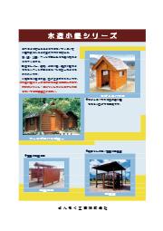 【納入事例】木造小屋シリーズ 表紙画像