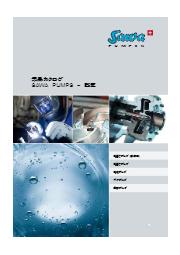 SAWA 総合カタログ 表紙画像