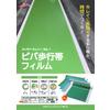 製品チラシ_ビバ歩行帯フィルム_02.jpg