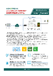 【SDGs×環境IoT事例】コウモリ調査 超音波録音装置 死活監視システム 製品カタログ 表紙画像