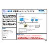 Tcc-K002 成型機モニタリングシステム.jpg