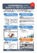 安全教育資料作成システム REINA-Ex「METIS」カタログ