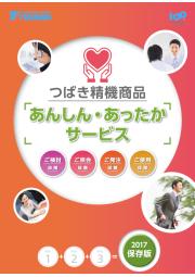 つばき精機商品『あんしん・あったかサービス』2018年版 表紙画像