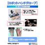 義手用、産業用ロボット用手袋『ロボットハンドグローブ』 表紙画像