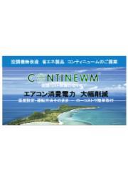 省エネ製品『CONTINEWM(コンティニューム)』 表紙画像