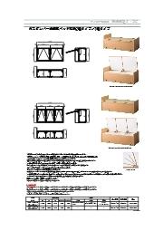 ガスダンパー式仮眠ベッド収納『2連タイプ/3連タイプ』 表紙画像