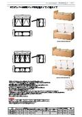 ガスダンパー式仮眠ベッド収納『2連タイプ/3連タイプ』