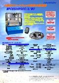 スマートウォッチ用防水試験器 WPC6500P005/A/WO