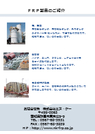FRP製品 表紙画像