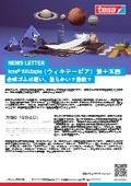 tesa Wikitapia(ウィキテーピア)第十五回 合成ゴムは硬い、柔らかい?柔軟? 表紙画像