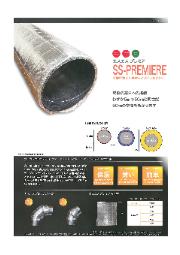 厨房排気用断熱材+スパイラルダクト『エスエスプレミア』 表紙画像
