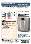光触媒環境浄化装置 HEPAフィルター付、酸化銅抗菌フィルター付、CA-ALL(カオール) 《数量限定販売》