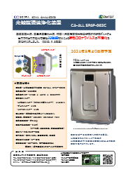 光触媒環境浄化装置 HEPAフィルター付、酸化銅抗菌フィルター付、CA-ALL(カオール) 《数量限定販売》 表紙画像