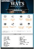 WEB版 貿易管理システム『WATS』 表紙画像