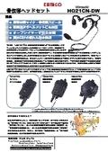 騒音下での通話も快適な骨伝導ヘッドセット【HG21CN-DW】 表紙画像