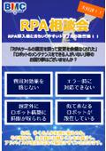 RPA無料相談会 表紙画像