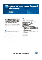 冷媒『Opteon(TM) XP40(R-449A)』 表紙画像