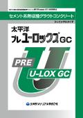 『太平洋プレユーロックス GC』カタログ