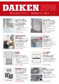 新製品カタログ『ダイケン 新商品のご紹介』