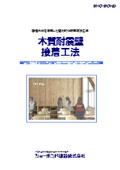 耐震補強工法『木質耐震壁接着工法』
