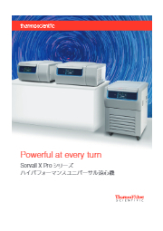 Sorvall X Proハイパフォーマンスユニバーサル遠心機  表紙画像