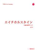 エイチ・ホルスタイン株式会社 化粧品原料一覧