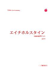 エイチ・ホルスタイン株式会社 化粧品原料一覧 表紙画像