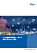 紹介資料『ISA100無線ガス検知システムで実現するスマート保安』