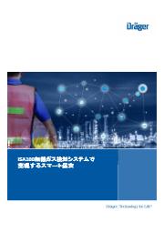 紹介資料『ISA100無線ガス検知システムで実現するスマート保安』 表紙画像