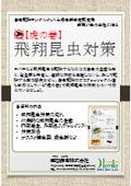 資料『飛翔昆虫対策 虎の巻』 表紙画像