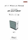 臭気・VOC環境改善装置『臭いのリセット・エアーポータブル』 表紙画像