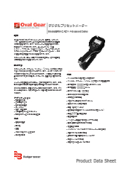 Badger  Meter デジタルプリセットメーター EPM-2 ADV カタログ 表紙画像