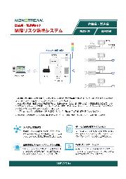【環境IoT事例】結露監視システム 製品カタログ 表紙画像