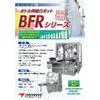 BFR パンフレット2019.jpg