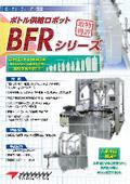ボトル供給ロボット『BFRシリーズ』 表紙画像