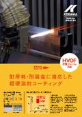 HVOF溶射(高速フレーム溶射) 表紙画像