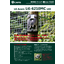 赤外線センサートレイルカメラ『Ltl-6210MC LED』 表紙画像